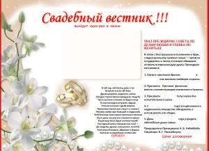 Шаблон свадебной газеты для Photoshop